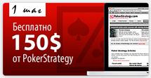 Бездепозитный бонус 150$ от PokerStrategy