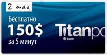 Бездепозитный бонус 150$ от TitanPoker
