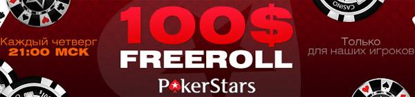 Фрироллы на PokerStars для наших игроков