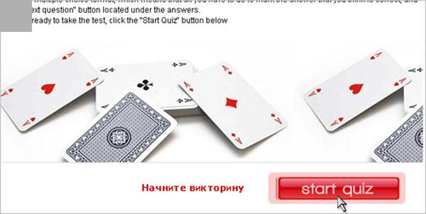 Ответы На Покер Викторину
